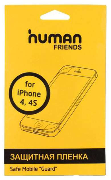 Пленка Human Friends для Apple iPhone 4/4S